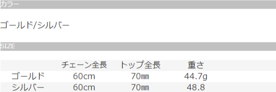 【KREAM】《2色》スマイルパヴェネックレス60cmのサイズ表